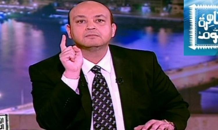 بالفيديو .. أديب يهاجم عكاشة : مش دكتور .. وزهقنا من هبله وعتهه !!