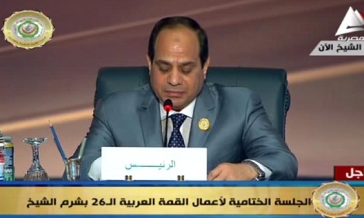بالفيديو .. السيسى يختتم قمة شرم الشيخ ويعلن تشكيل القوة العربية المشتركة