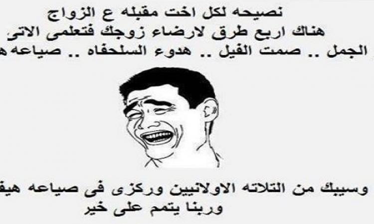 اضحك مع الجواز : كنتى فين يا لأ لما قولت الآهه ه ه ه ه ه ه ه ه !!!!!