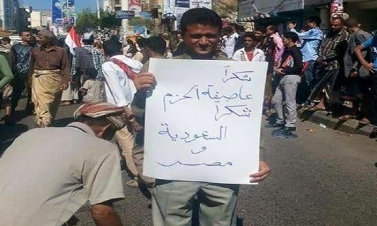 بالصور .. تظاهرات فى اليمن لتأييد عاصفة الحزم وشكر مصر والسعودية
