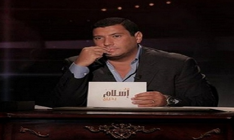 الهيئة العامة للاستثمار تقرر وقف برنامج إسلام البحيرى فى القاهرة والناس