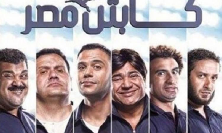 """إيرادات فيلم """"كابتن مصر"""" وصلت إلى 6 ملايين جنيه ونصف فى اسبوع"""