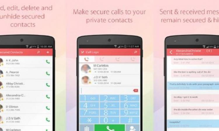تطبيق لإخفاء سجل المكالمات والرسائل