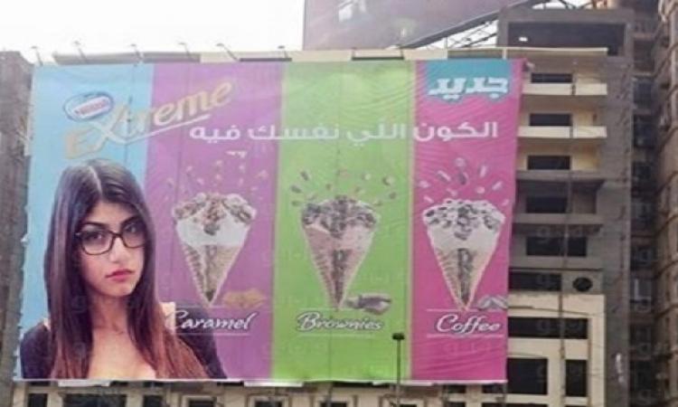 مفاجأة .. ميا خليفة بطلة لإعلان أيس كريم بميدان رمسيس !!
