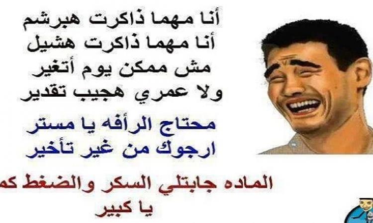 كوميكس الامتحانات : تصدق كنت هجاوب عللى معرفوش واسيب اللى اعرفه !!