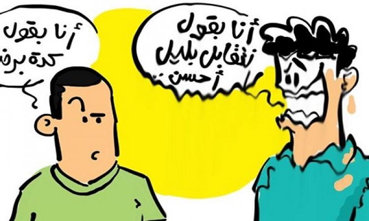 تسعين مليون حران : نحب نقول للصيف خليك فى حالك !!