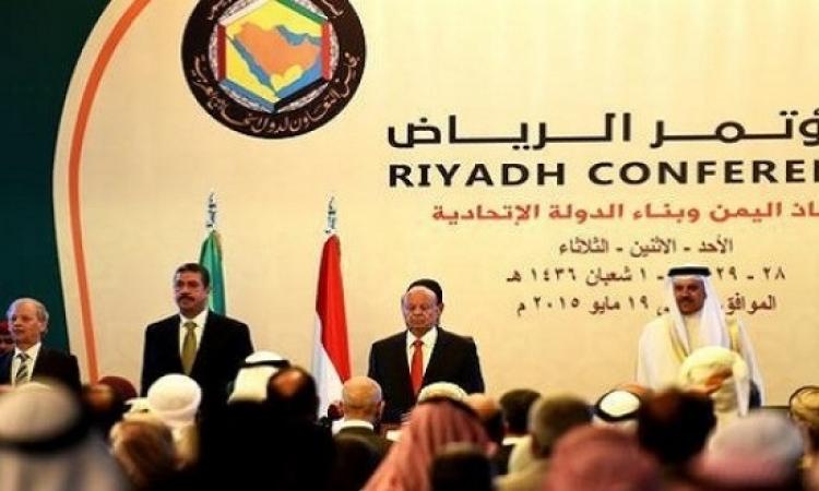 إعلان الرياض يدعو إلى مصالحة وطنية باليمن وعقاب قادة التمرد
