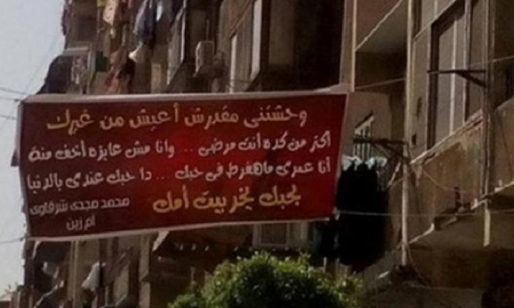 مصرية تصالح زوجها بطريقة مبتكرة .. ماشى طب امه مالها !!