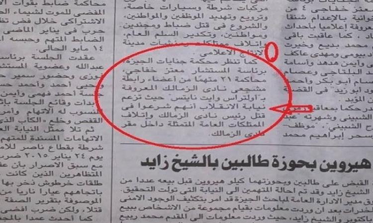 """تداعيات وكواليس أزمة """"نيابة الانقلاب"""" بالأهرام : توبيخ ونقل ووقف عن العمل!!"""