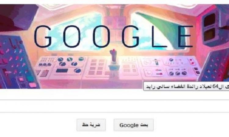"""""""سالى رايد"""" .. نجمة محرك جوجل البحثى اليوم"""