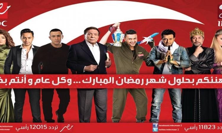 خريطة مسلسلات وبرامج قناة mbc مصر فى رمضان