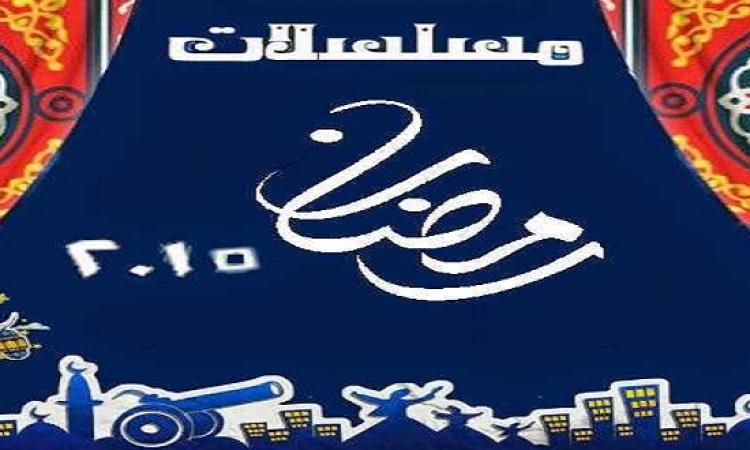 جدول مواعيد مسلسلات رمضان والإعادة على القنوات الفضائية