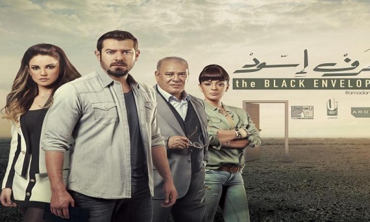 الحلقة الرابعة من مسلسل ظرف أسود