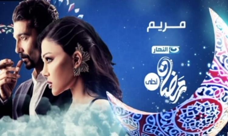 الحلقة العاشرة من مسلسل مريم