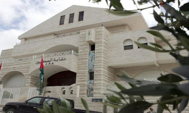 نقابة الصحفيين الأردنيين ترفض بيان السفارة الإسرائيلية