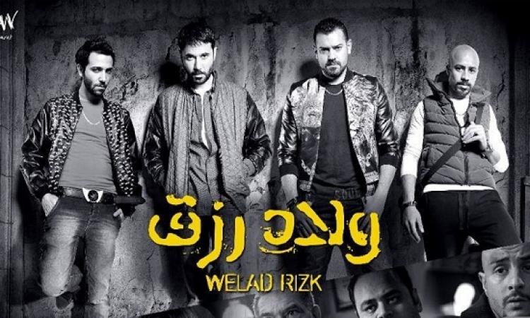 بالفيديو .. طرح التريلر الثانى لفيلم ولاد رزق