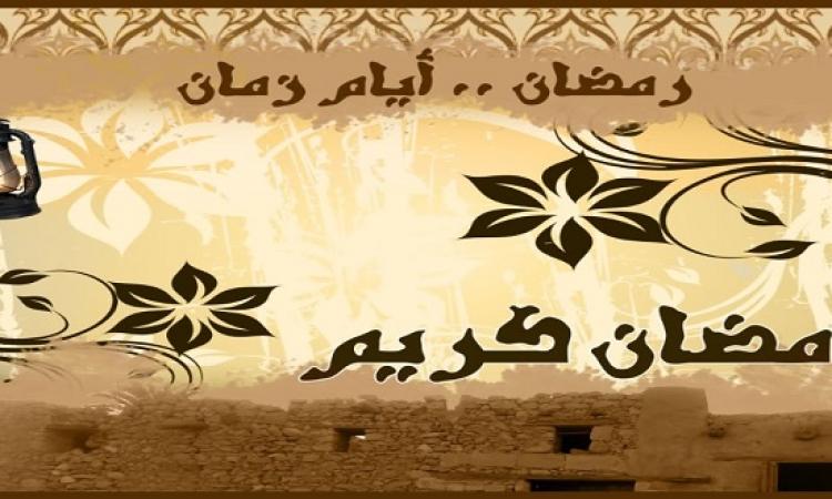 رمضان زمان على القنوات المصرية .. ذكريات جيل الثمانينات