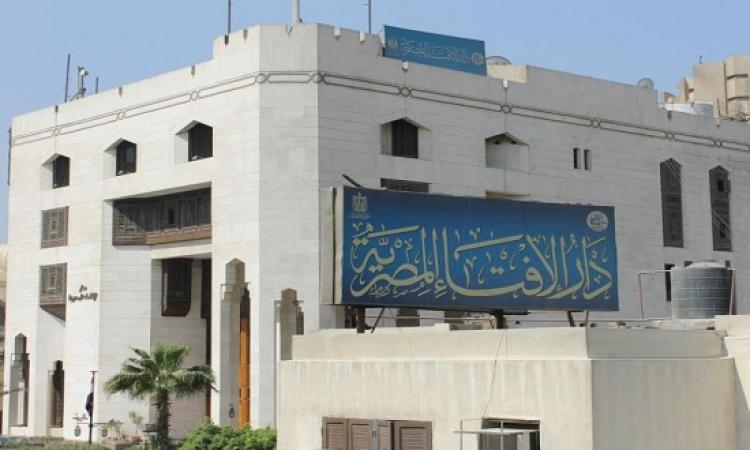 """دار الإفتاء: مصر فى انتظار بيان السعودية بشأن هلال شهر """"ذى الحجة"""""""