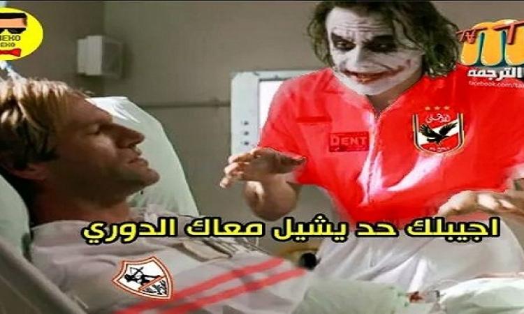 ليلة حمرا على مواقع التواصل : نجبلكوا حد يشيل الدورى معاكو !!