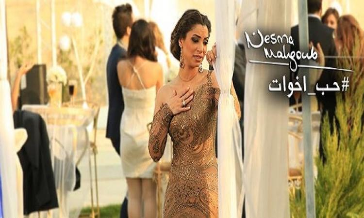 بالفيديو .. أغنية حب اخوات لنسمة محجوب تتخطى 80 ألف مشاهدة فى أيام