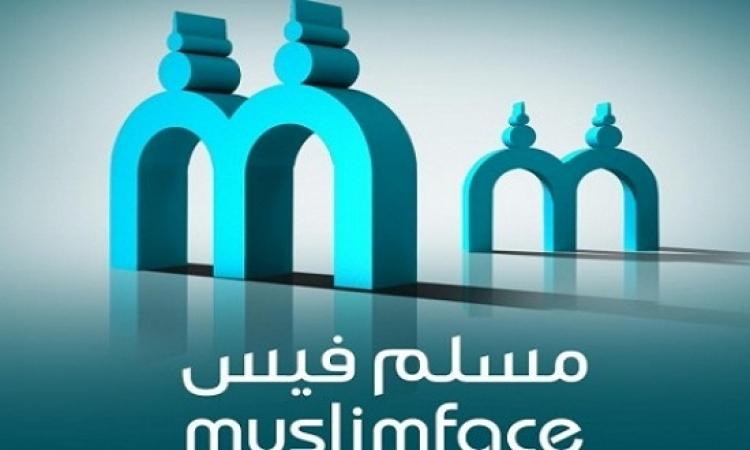 مسلم فيس يشق طريقة للتواصل مع المسلمين