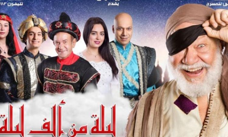 مسرحية «ليلة من ألف ليلة» حققت نصف مليون جنيه إيرادات بالمسرح القومى