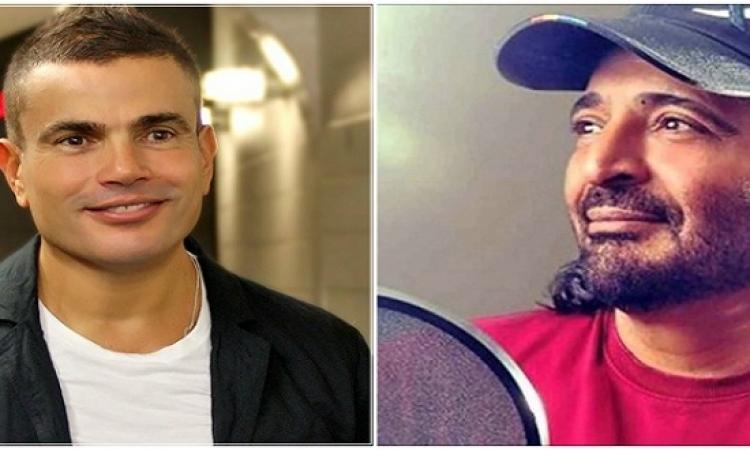 عمرو دياب يفاجئ جمهوره بحميد الشاعرى!!