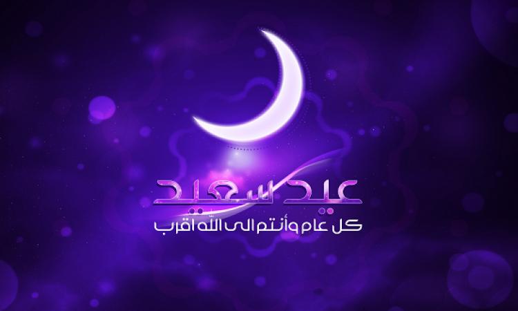 إجازة عيد الأضحى : 5 أيام للحكومة .. ووقفة وأول وتانى للقطاع الخاص