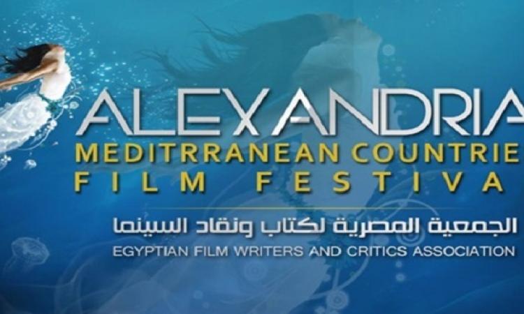 مهرجان الإسكندرية السينمائى ينطلق الليلة .. ونرمين الفقى مذيعة الافتتاح