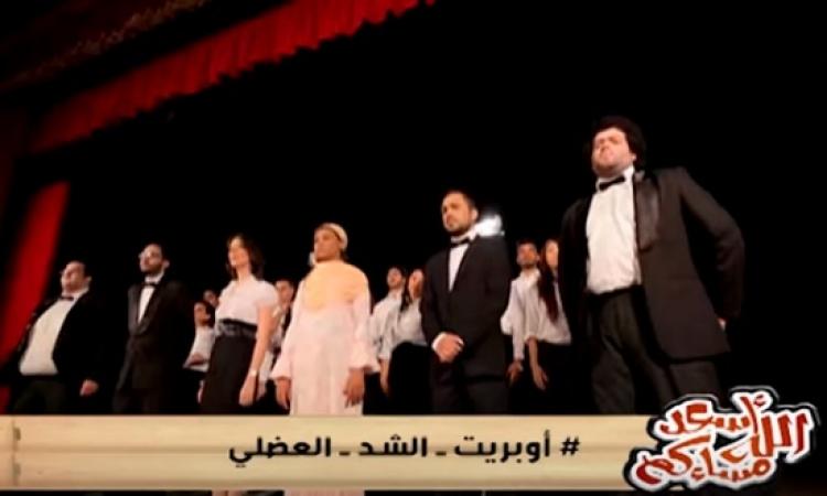 بالفيديو .. أوبريت الشدّ العَضَلى .. للأسف واضح أنه لسه عندنا من الانتخابات اللى فاتت !!