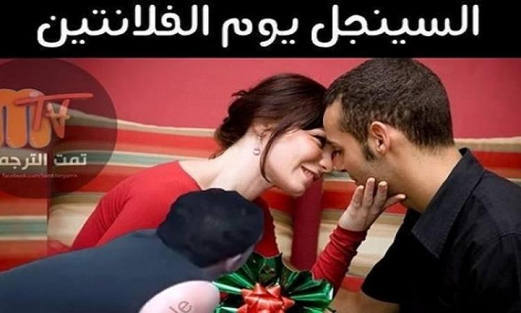 سخرية المصريين من الفلانتين بتاعهم : النهاردة عيد العمال والسناجل : ارحمونا !!