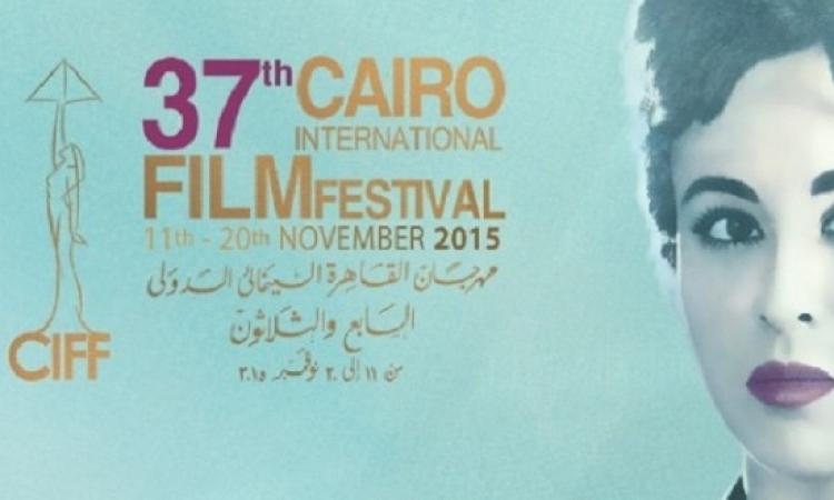 بث مباشر لفعاليات مهرجان القاهرة السينمائى فى دورته ال37