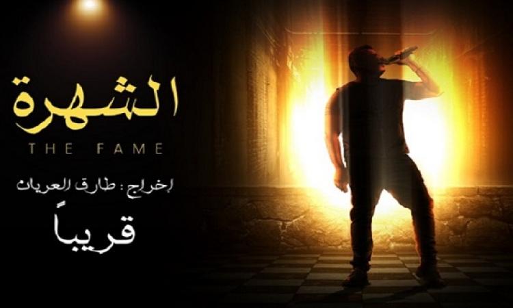 بالصور .. طارق العريان مخرجاً لمسلسل عمرو دياب