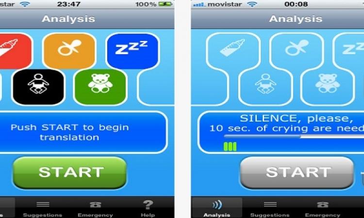 تطبيق يمكنك من معرفة سبب بكاء الطفل فى 10 ثوانى
