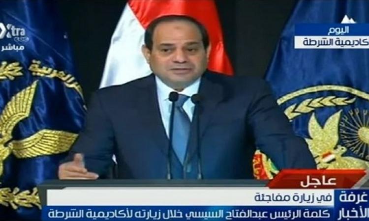 بالفيديو .. خطاب الرئيس السيسى فى اكاديمية الشرطة