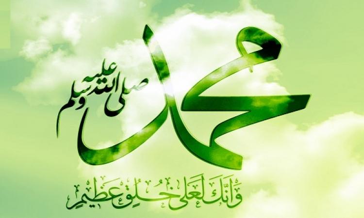 اليوم .. ذكرى سيد الخلق ومولد مديح الأكوان