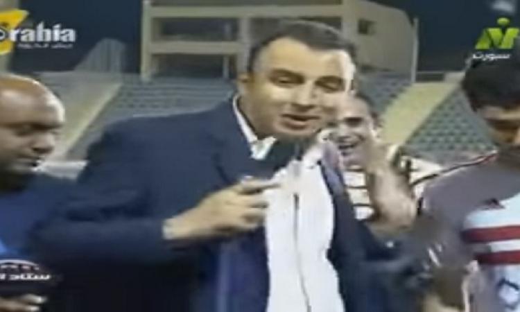 بالفيديو .. مذيع النيل سبورت اتكهرب وهو بيسجل مع لاعب الزمالك
