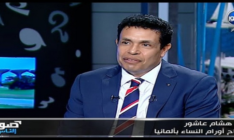 هشام عاشور .. طبيب السرطان العبقرى ومجدى يعقوب النسا
