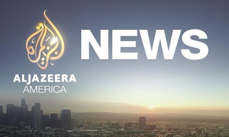 الجزيرة تعلن رسمياً وقف قناتها الأمريكية نهاية أبريل