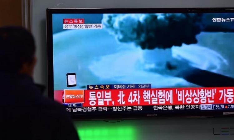 كوريا الشمالية تجرى تجربة ناجحة لقنبلة هيدروجينية