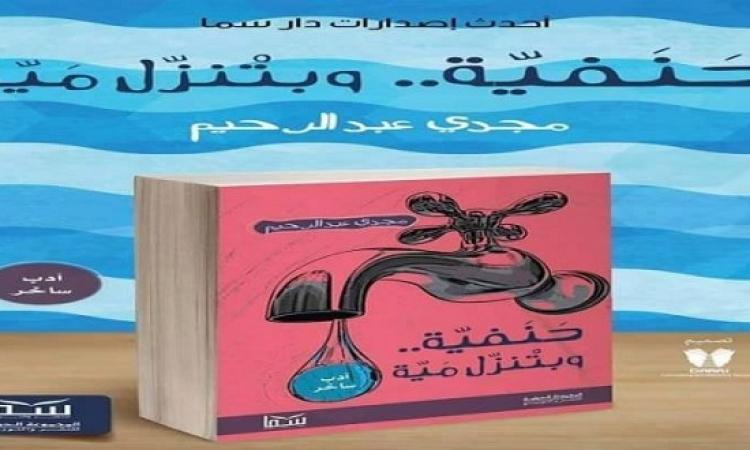 حنفية وبتنزل ميه .. كتاب ساخر للشاعر مجدى عبد الرحيم