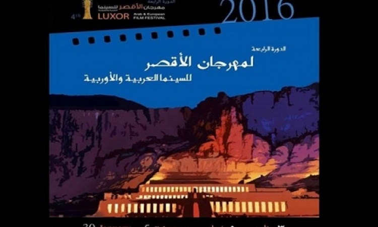 غدا .. افتتاح مهرجان الأقصر للسينما بمعبد حتشبسوت