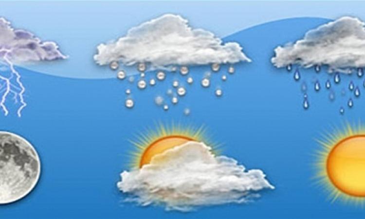 اعرف توقعات الطقس وفرص سقوط الأمطار بالجمهورية غدا