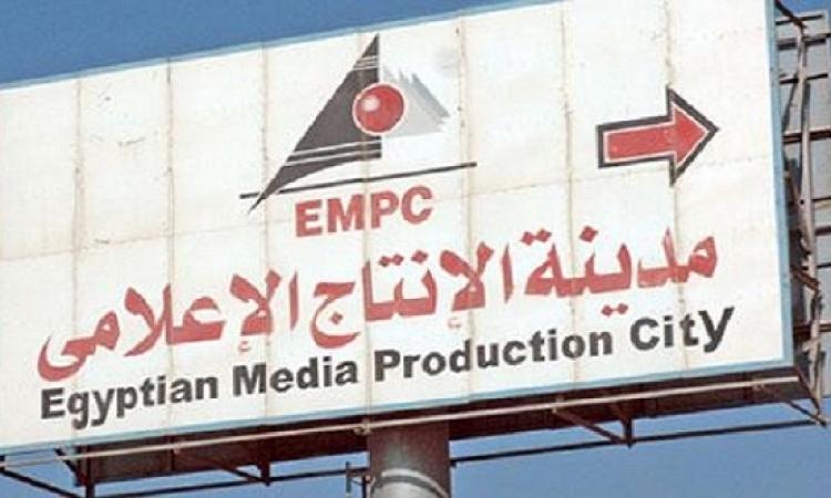 مدينة الإنتاج الإعلامي تحذر من خطورة البث خارجها في بيان رسمي