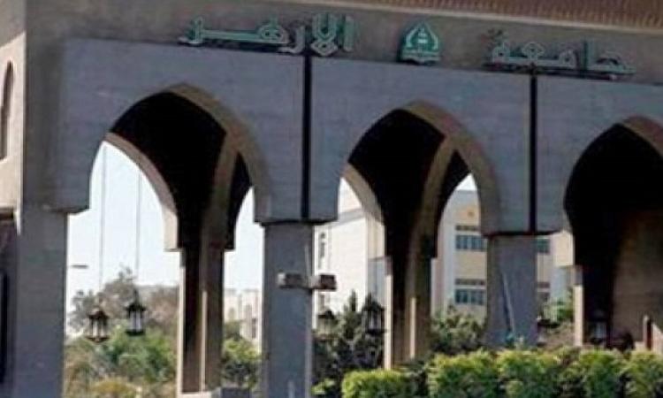 مؤتمر صحفى اليوم لرئيس جامعة الأزهر لاعلان نتيجة تنسيق الكليات