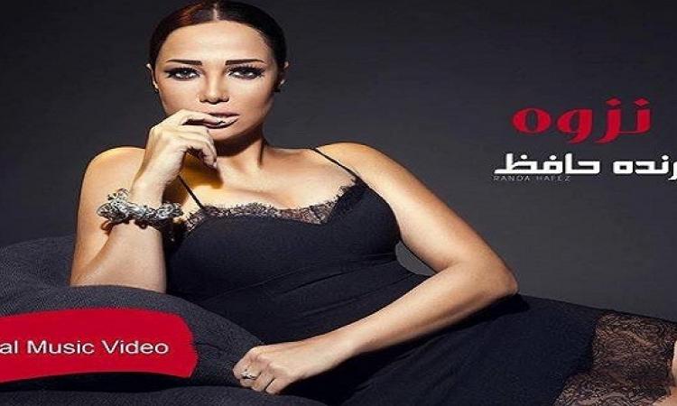بالفيديو .. كليب نزوة الجرىء والمرفوض فى الفضائيات !!