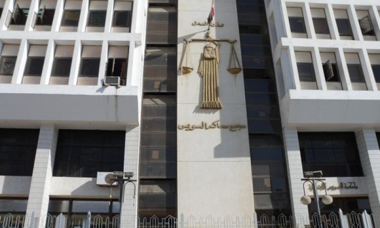 جنايات السويس تقضى بالمؤبد على 15 إخوانيا والسجن 15 سنة على 7 آخرين