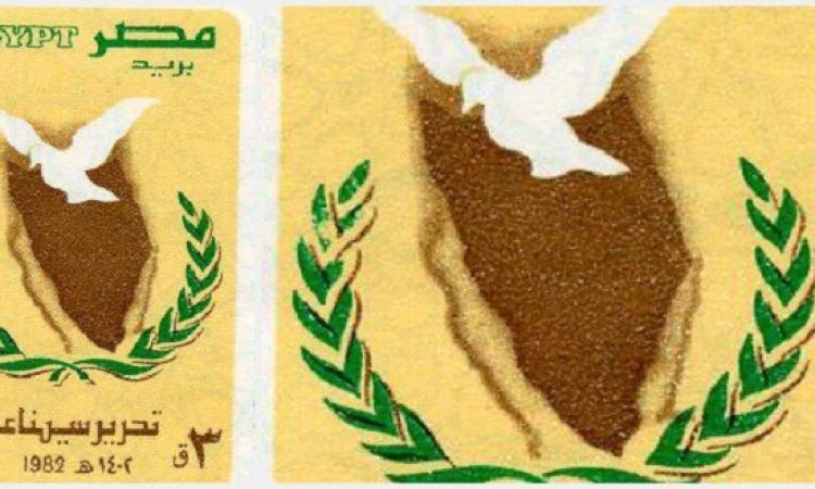 بالصور.. 9 طوابع تذكارية احتفلت بعيد تحرير سيناء