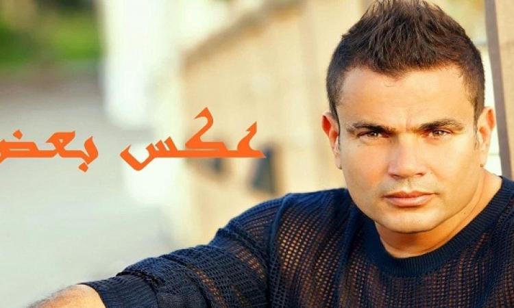 اليوم .. عمرو دياب يطرح «عكس بعض» .. الهضبة وصل!!