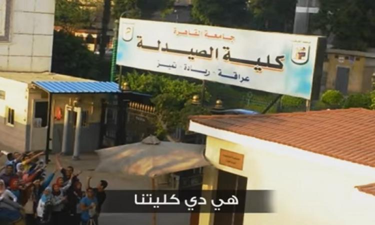 """بالفيديو .. """"فاكر أيام الكلية """" لطلبة صيدلة تهزم بروموهات رمضان"""
